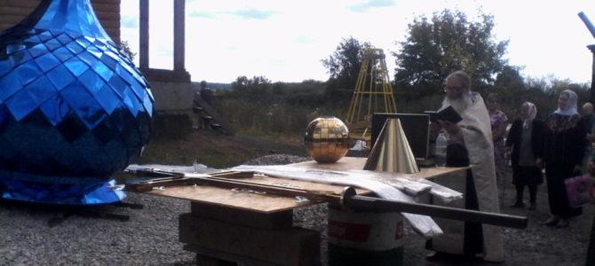 В селе Знаменском освящены купола и кресты для строящегося храма