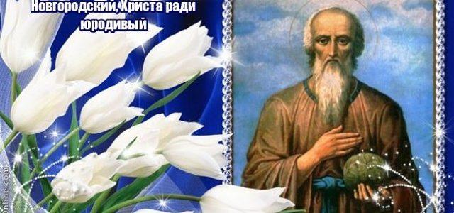 9 августа – день памяти святого блаженного Николая Кочанова